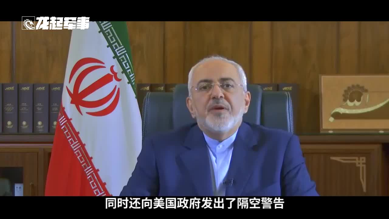 美伊会不会打起来扎里夫亮明伊朗立场同时向美国发出隔空警告