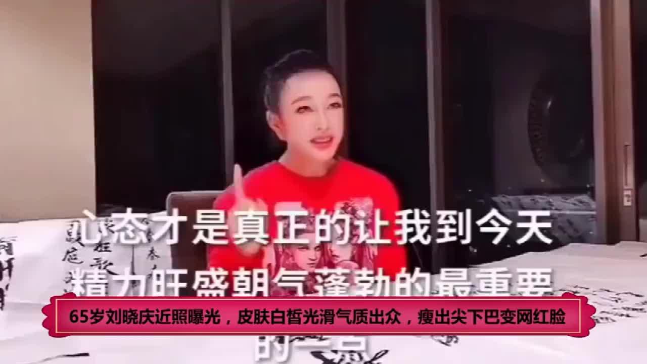 65岁刘晓庆近照曝光,皮肤白皙光滑气质出众,瘦出尖下巴变网红脸