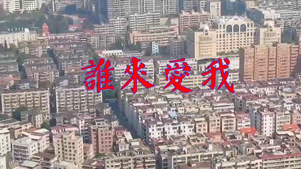 华语群星《誰來愛我》,清澈动听,好听到哭