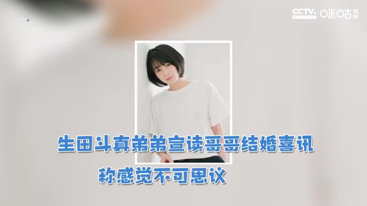 生田斗真弟弟节目中宣读哥哥结婚喜讯 自己也感觉不可思议!