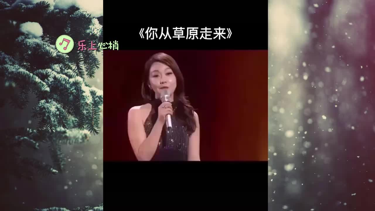 闫妮演唱《你从草原走来》,优美的旋律,台下观众都听醉了!