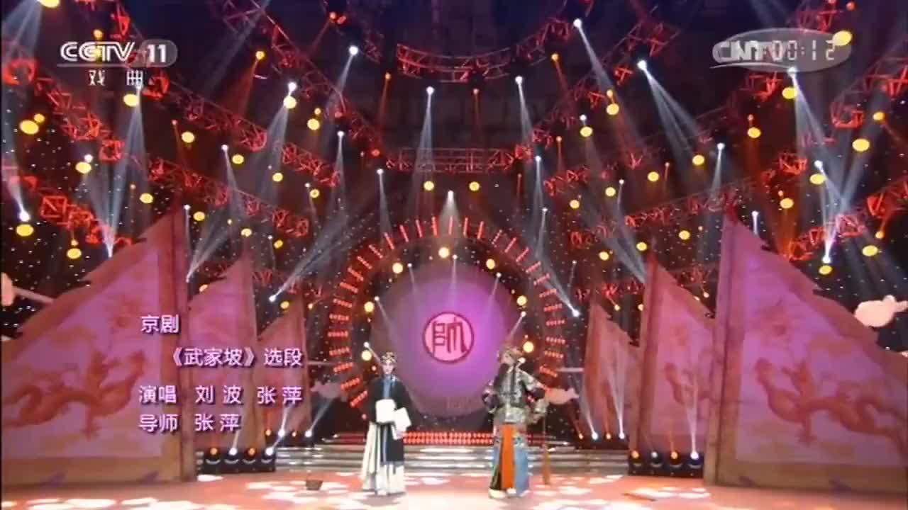京剧《武家坡》经典选段,张萍 刘波演唱,观众掌声不断!