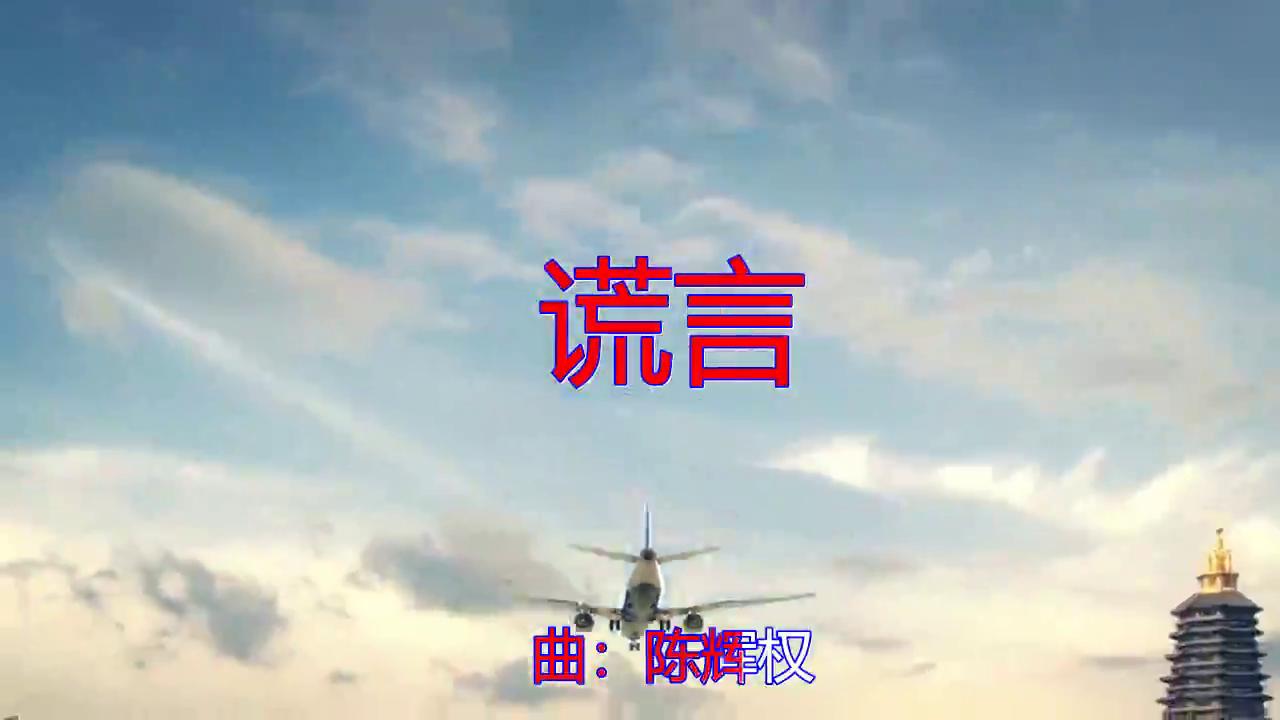 分享DJ何鹏、李奉果的经典歌曲《谎言》,满满的爱,声如莺啼