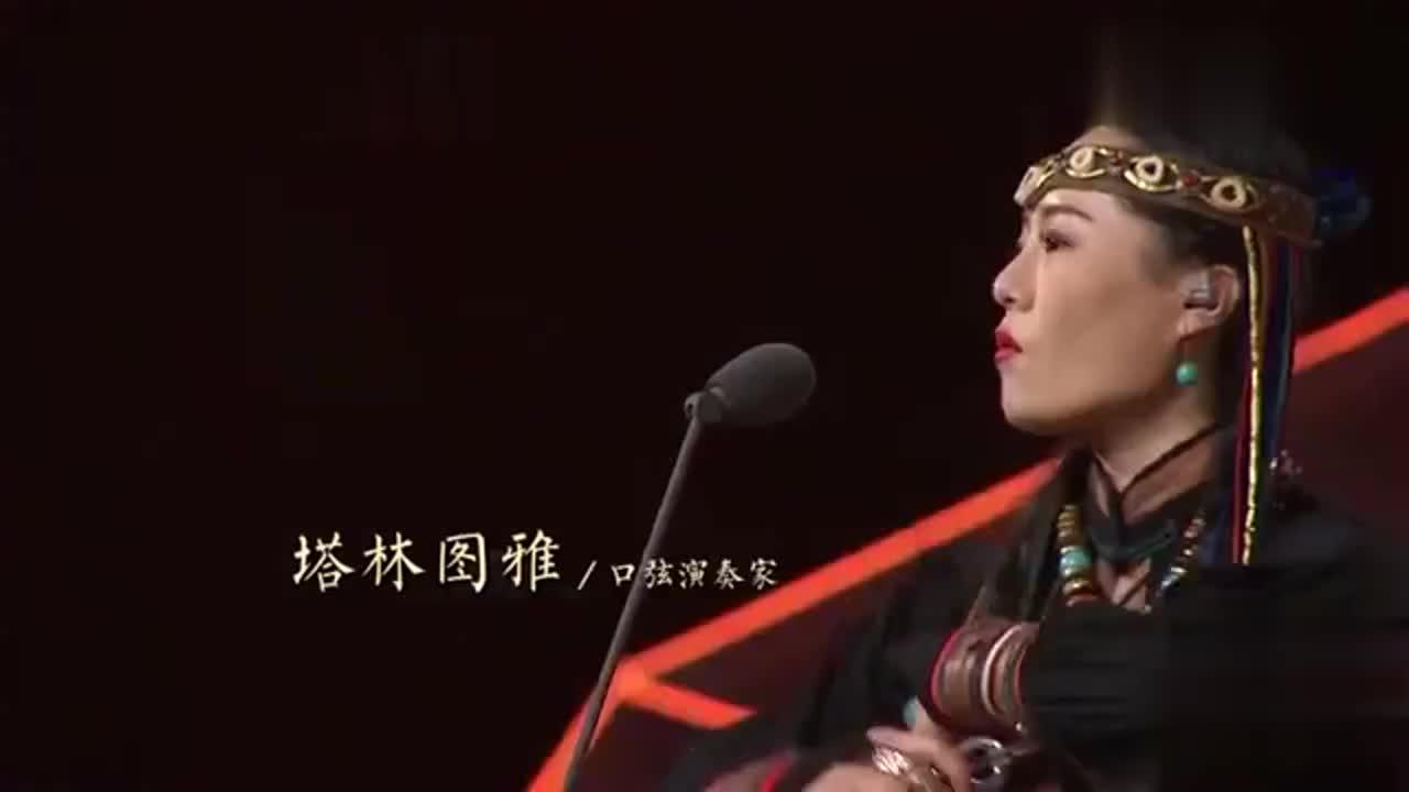 国乐大典口弦演奏家模仿马的叫声,方锦龙大师都忍不住鼓掌了!