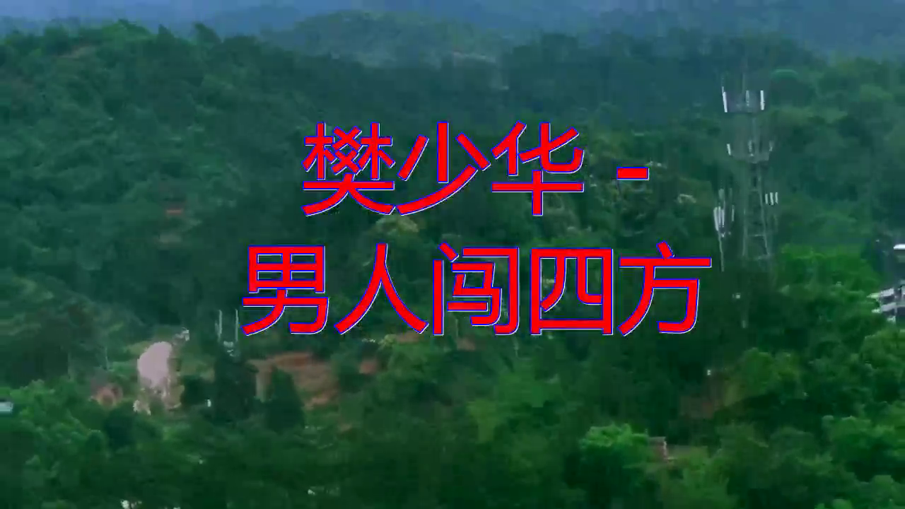 分享一首《樊少华 - 男人闯四方》,唱的太投入,余音切切