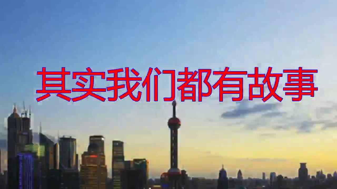 分享樊少华的经典歌曲《其实我们都有故事》,宛转悠扬,甜如浸蜜