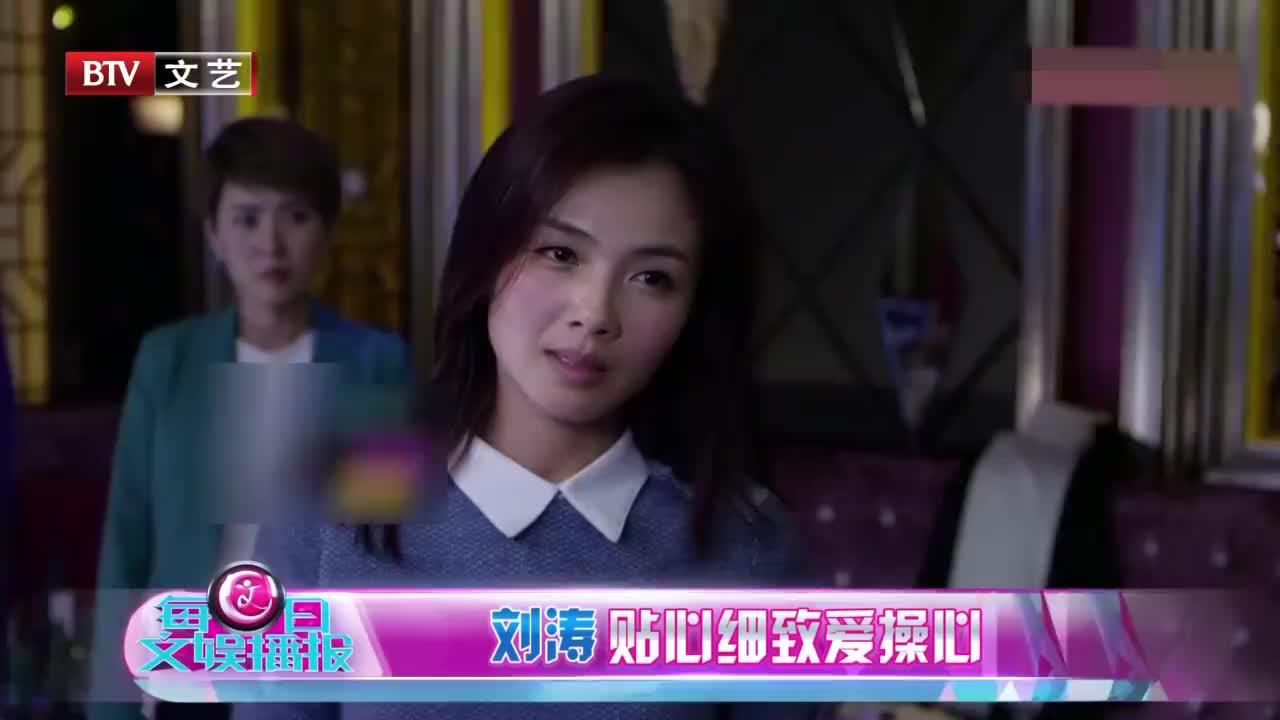 在真人秀里,刘涛贴心细致爱操心,面对采访称贤惠是受外婆的影响