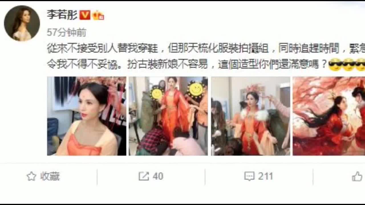 太美了!李若彤挑战古装新娘造型 凤冠霞帔额头点胭脂红雍容大气