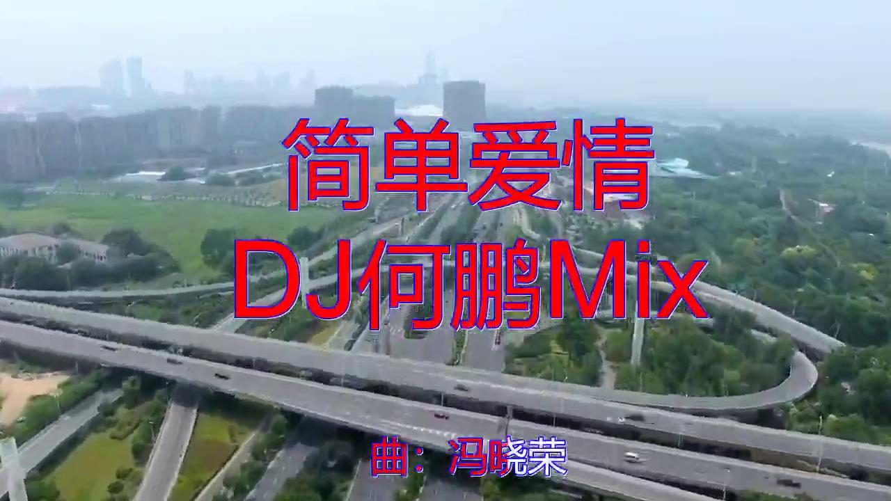 分享一首《简单爱情 DJ何鹏Mix》,好听极了,嗓音独特
