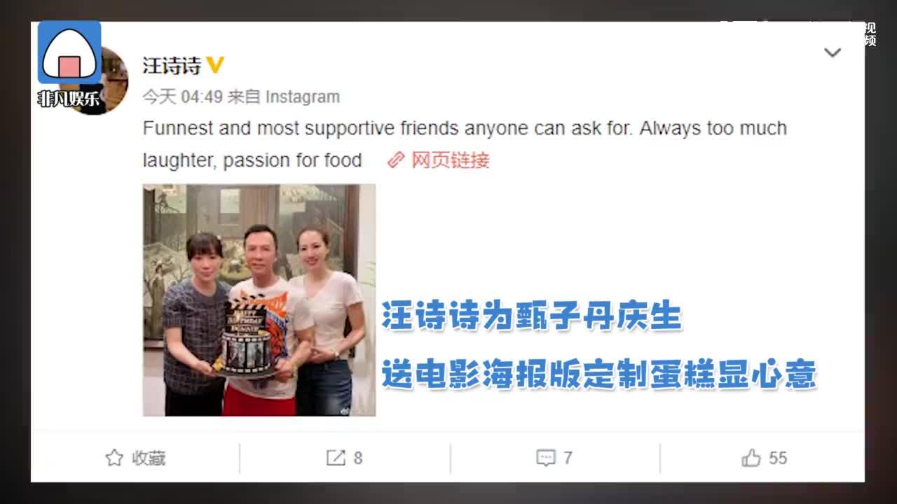 汪诗诗为甄子丹庆生 送电影海报版蛋糕显心意 温馨幸福令人羡慕
