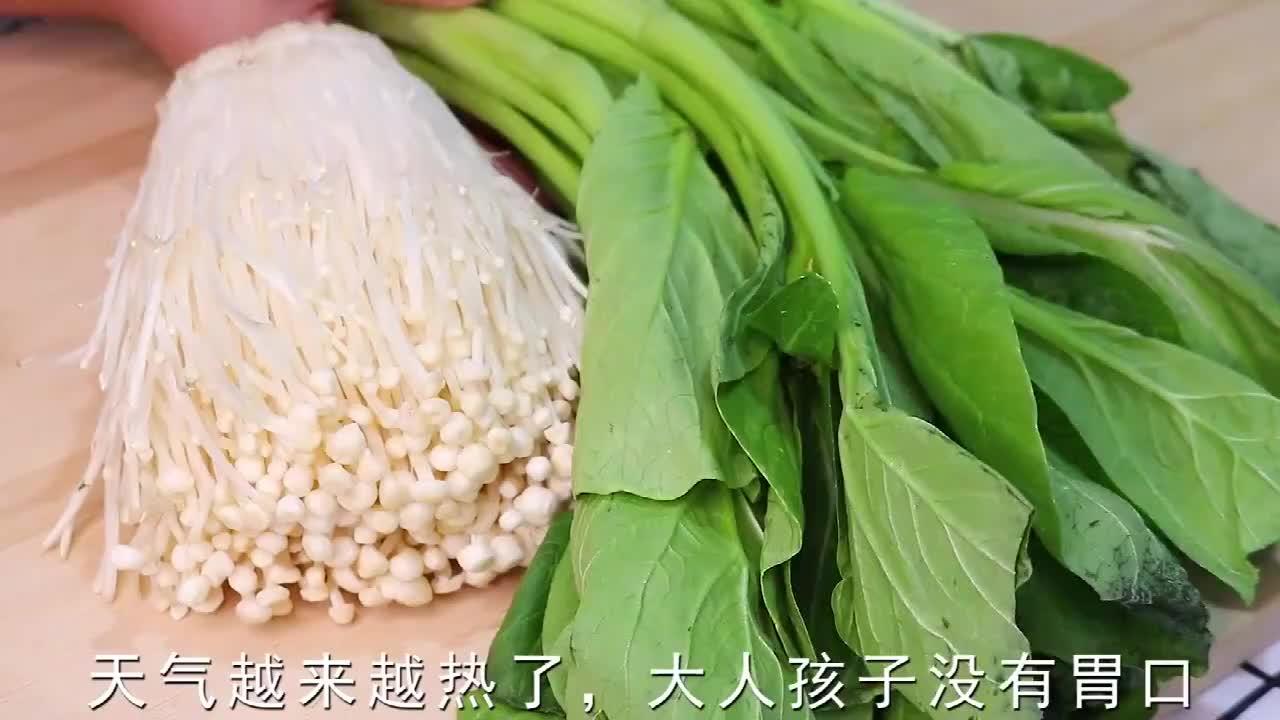 小白菜加1把金针菇做美食,护肝解热又补钙,简单营养又美味!