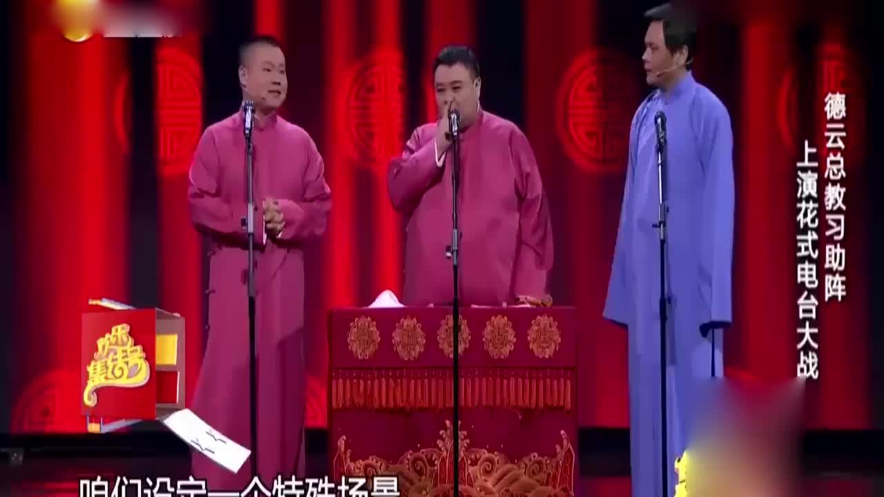 相声《电台风云》:小岳岳现场唱《五环之歌》