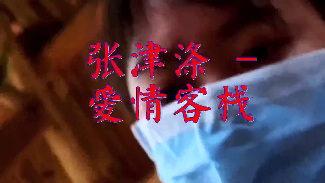 好歌分享,《张津涤 - 爱情客栈》,歌声中藏了很多故事