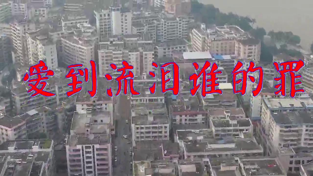 分享张鑫雨的经典歌曲《爱到流泪谁的罪》,袅袅余音,实力唱将