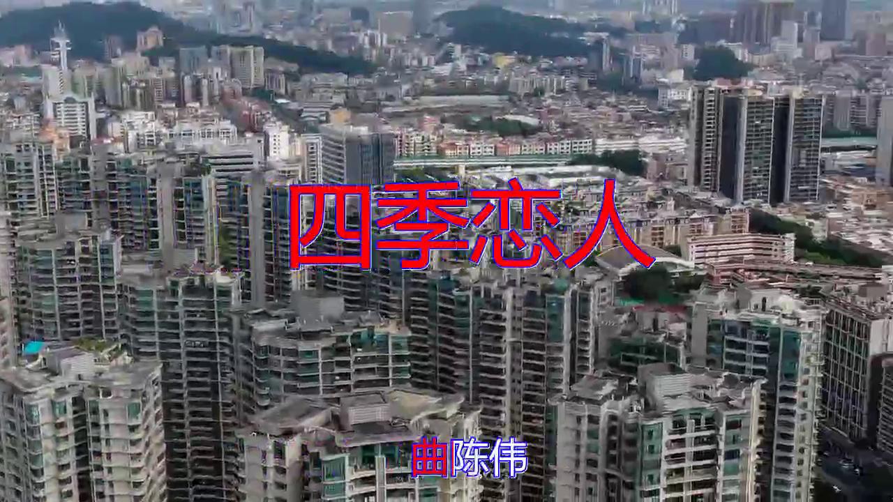 分享刘洪杰的经典歌曲《四季恋人》,歌声豪迈,回味无穷