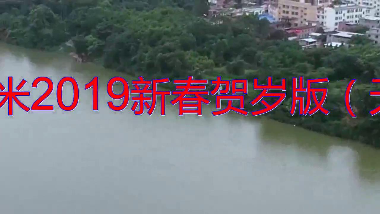 好歌分享,《公虾米2019新春贺岁版(天华)》,令人意犹未尽