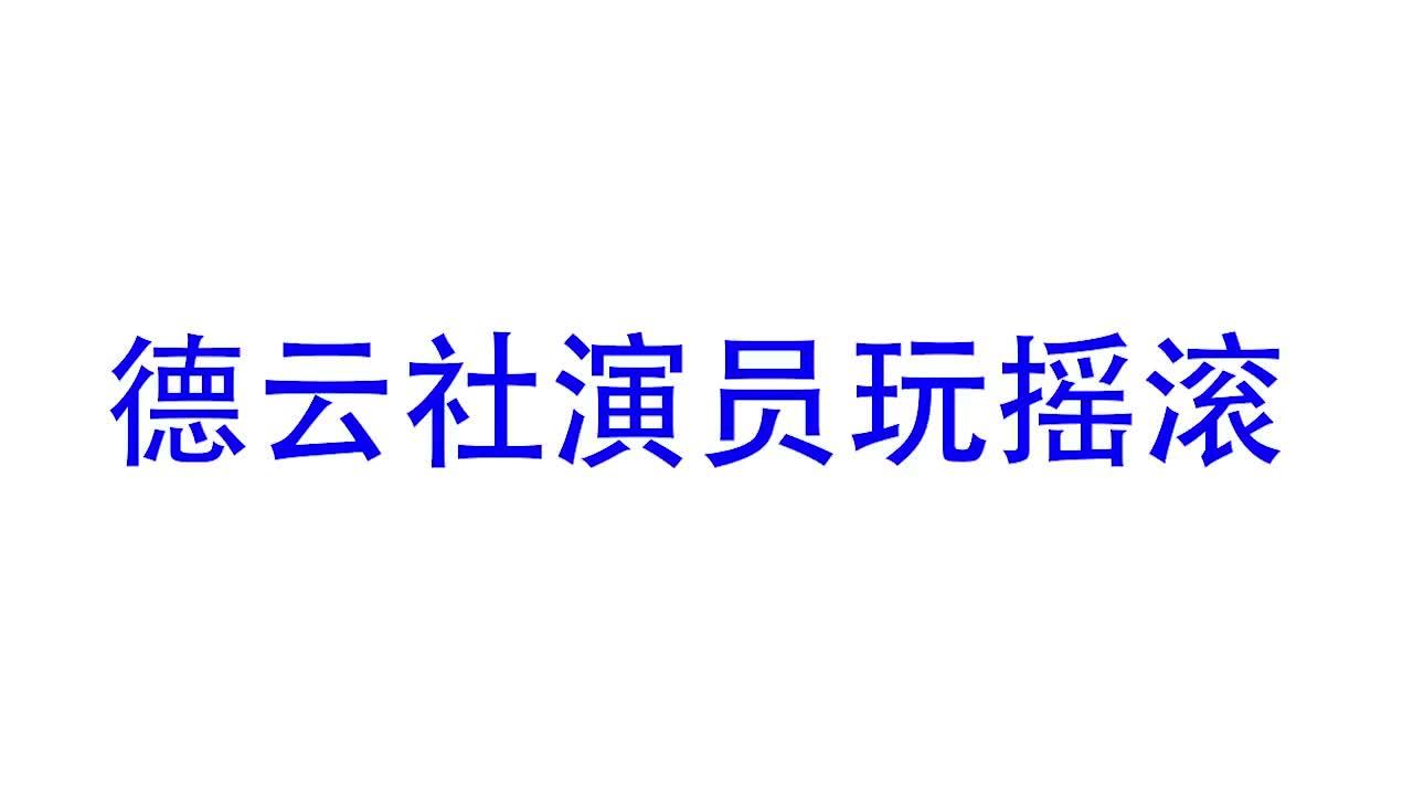 德云社演员摇滚初体验:郭德纲演唱摇滚版《照花台》,太惊艳了!