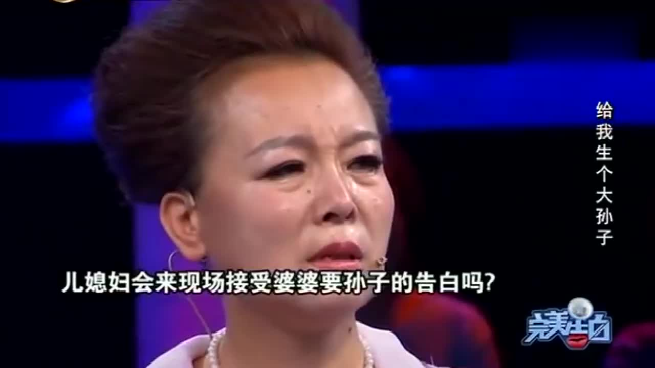 第一次见婆婆向儿媳告白的,告白门打开,婆婆崩溃痛哭