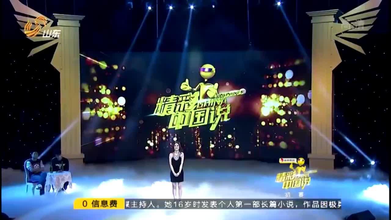 精彩中国说:做一个美丽的狐狸精,上海作家心目中的狐狸精