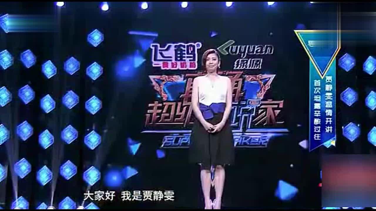 超级演说家;贾静雯温情开讲,首次坦露心酸过往