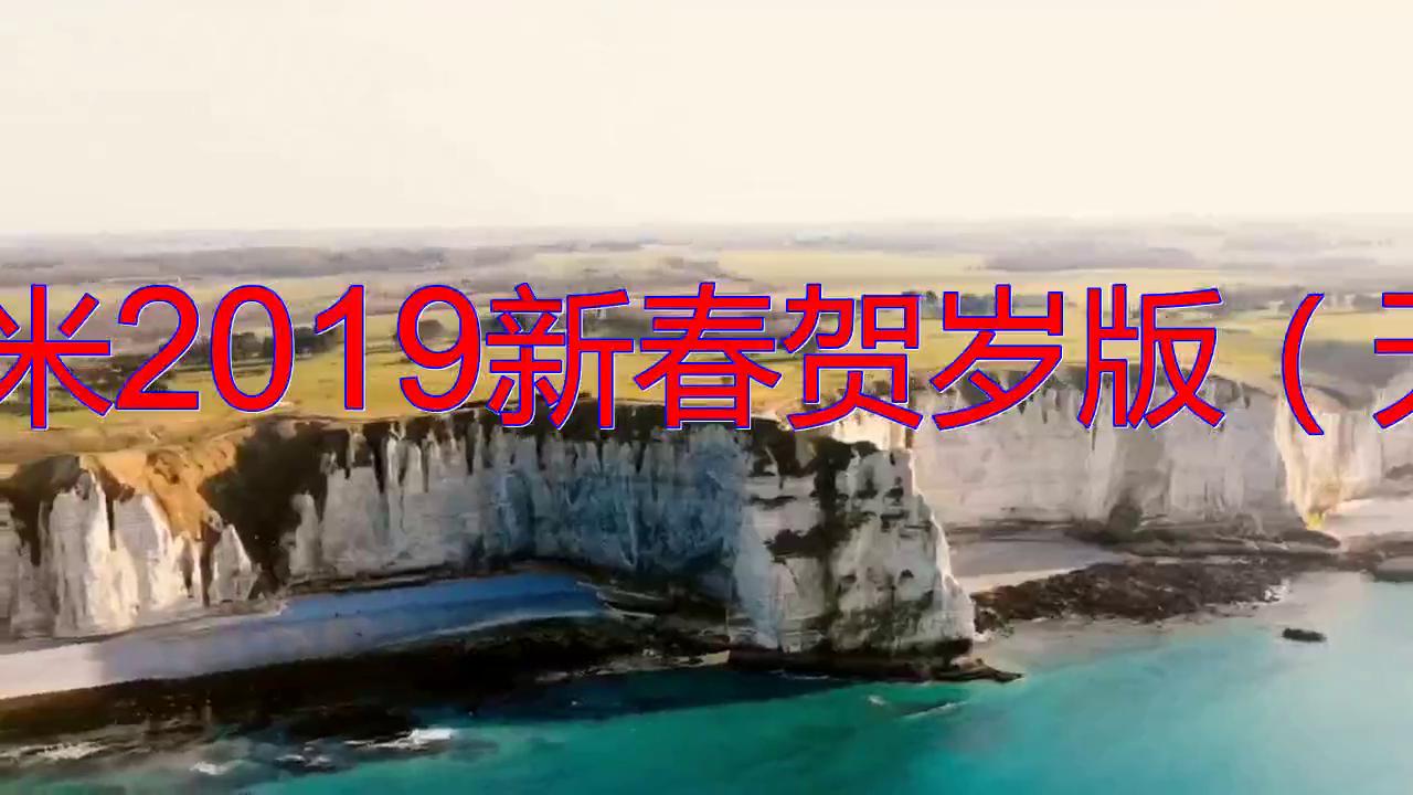 好歌分享,《公虾米2019新春贺岁版(天华)》,歌声太撩人了