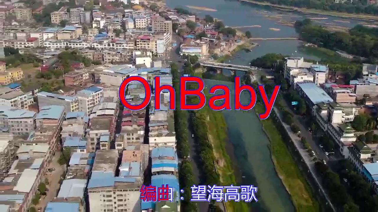 望海高歌《OhBaby》,娓娓动人,唱的很好