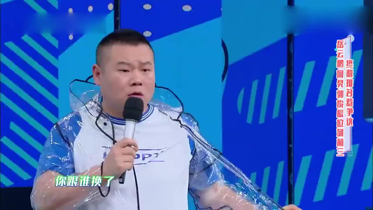 """倪妮""""跳崖式""""交换名次,岳云鹏实力诠释躺赢,郭俊辰不忍直视!"""