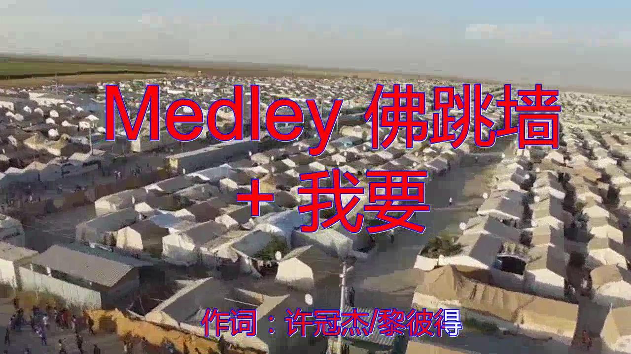分享一首《Medley 佛跳墙 + 我要》,值得推荐的一首歌