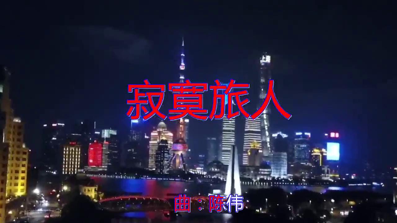 分享DJ何鹏、冷漠的经典歌曲《寂寞旅人》,激情洋溢,回味绵长