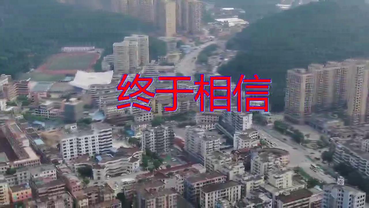分享DJ何鹏、冷漠的经典歌曲《终于相信》,轻声细语,醉倒人心