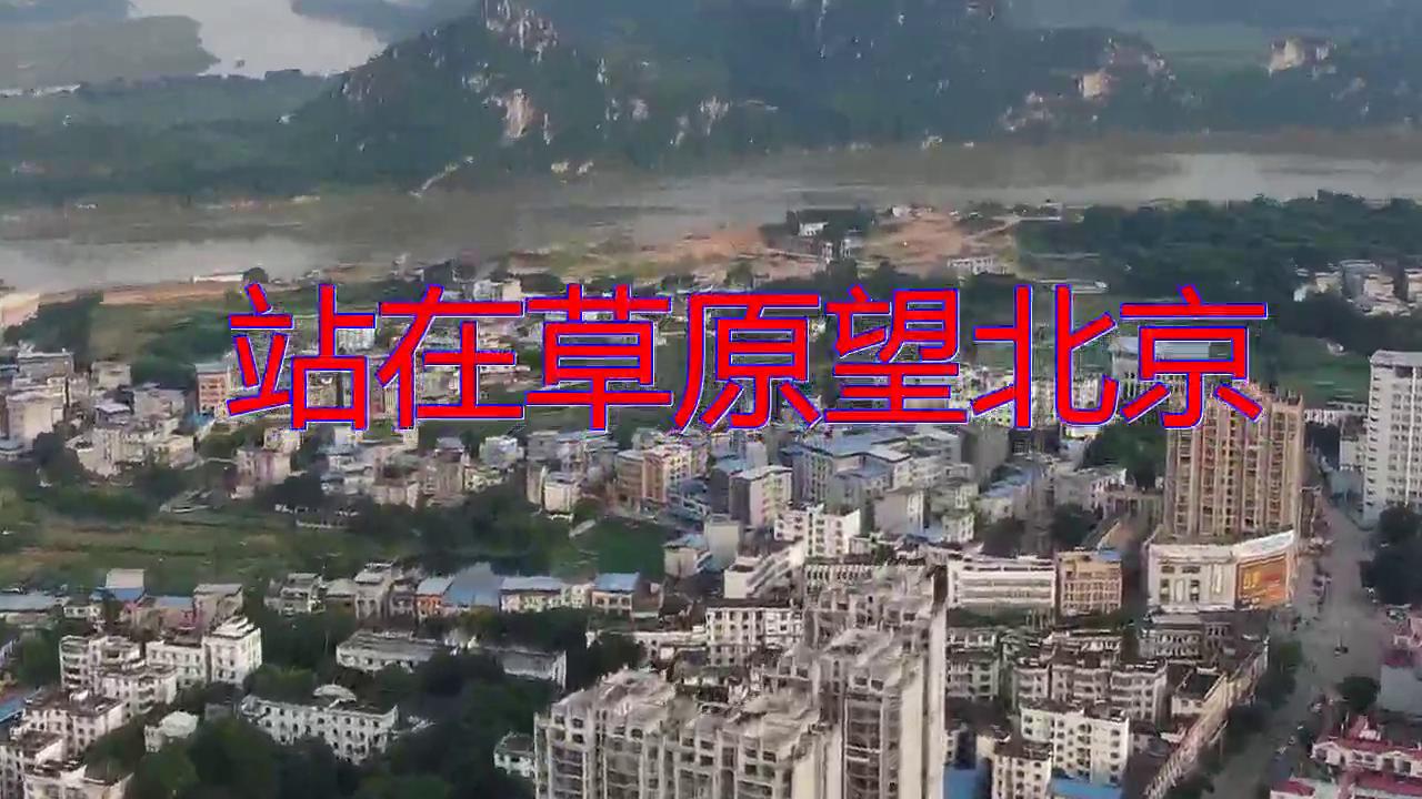 DJ何鹏、乌兰图雅的一首《站在草原望北京》,独具风韵,歌声美