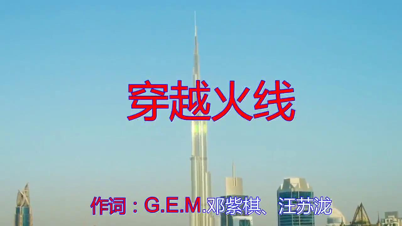分享G.E.M.邓紫棋的经典歌曲《穿越火线》,值得推荐的一首歌