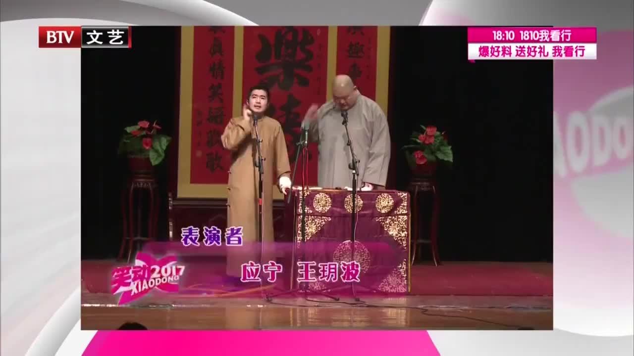 相声《洪洋洞》,应宁王玥波一唱一和言辞犀利,表演逗趣十足
