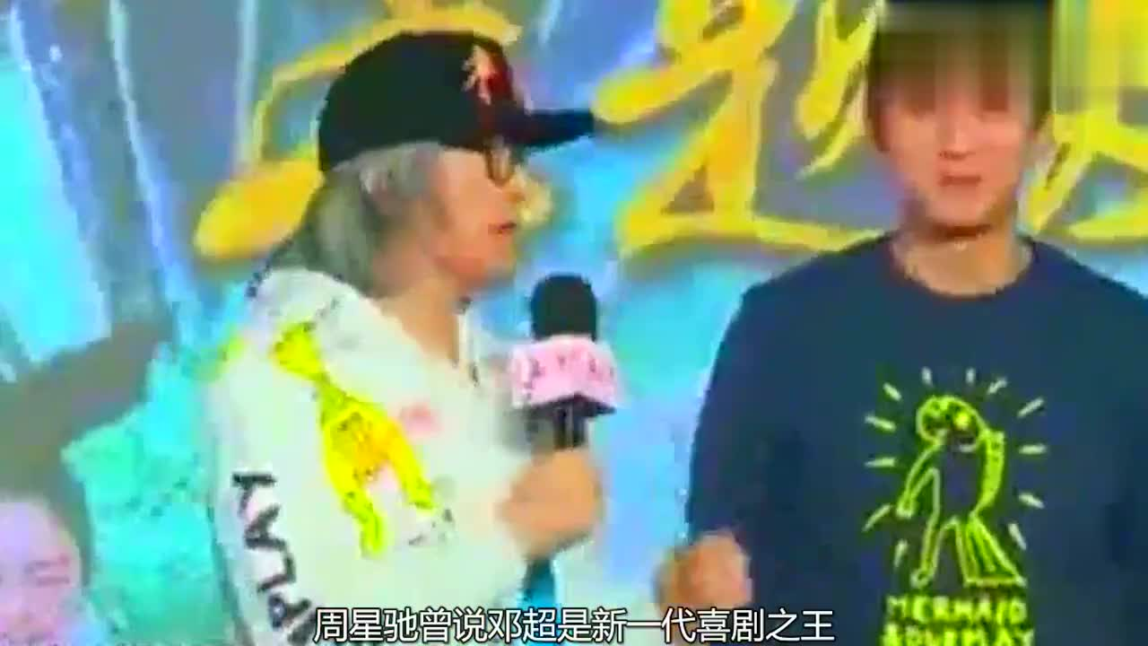 周星驰称邓超是新一代喜剧之王,演技获得认可,导演才华还没挖掘