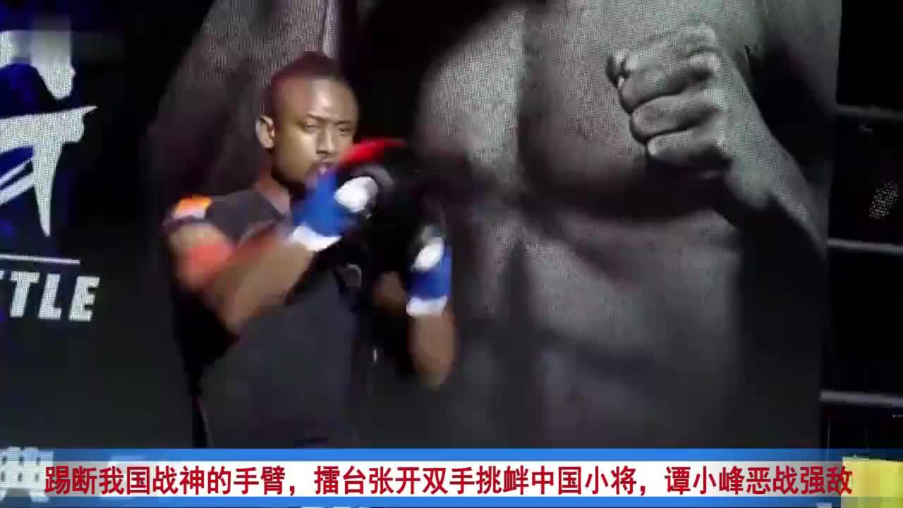 踢断我国战神的手臂,擂台张开双手挑衅中国小将,谭小峰恶战强敌