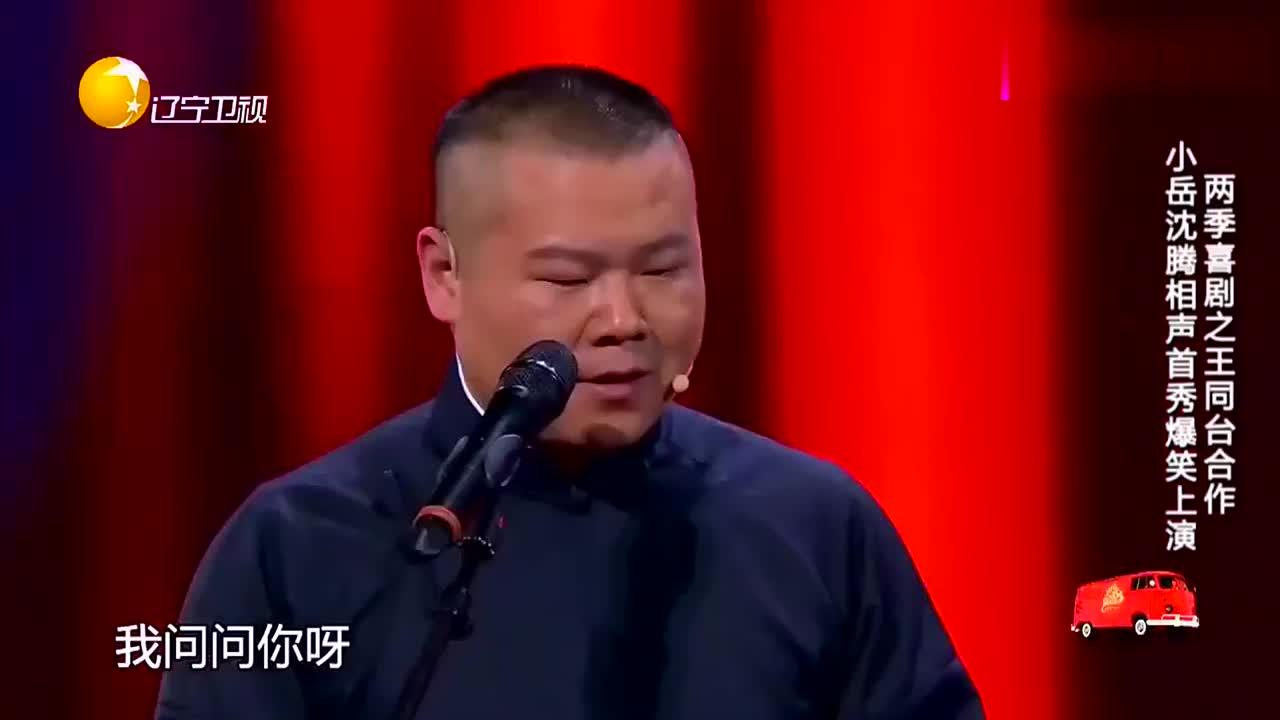 当德云社跟明星同台:沈腾上台跟岳云鹏抢节奏,李晨说的真不行