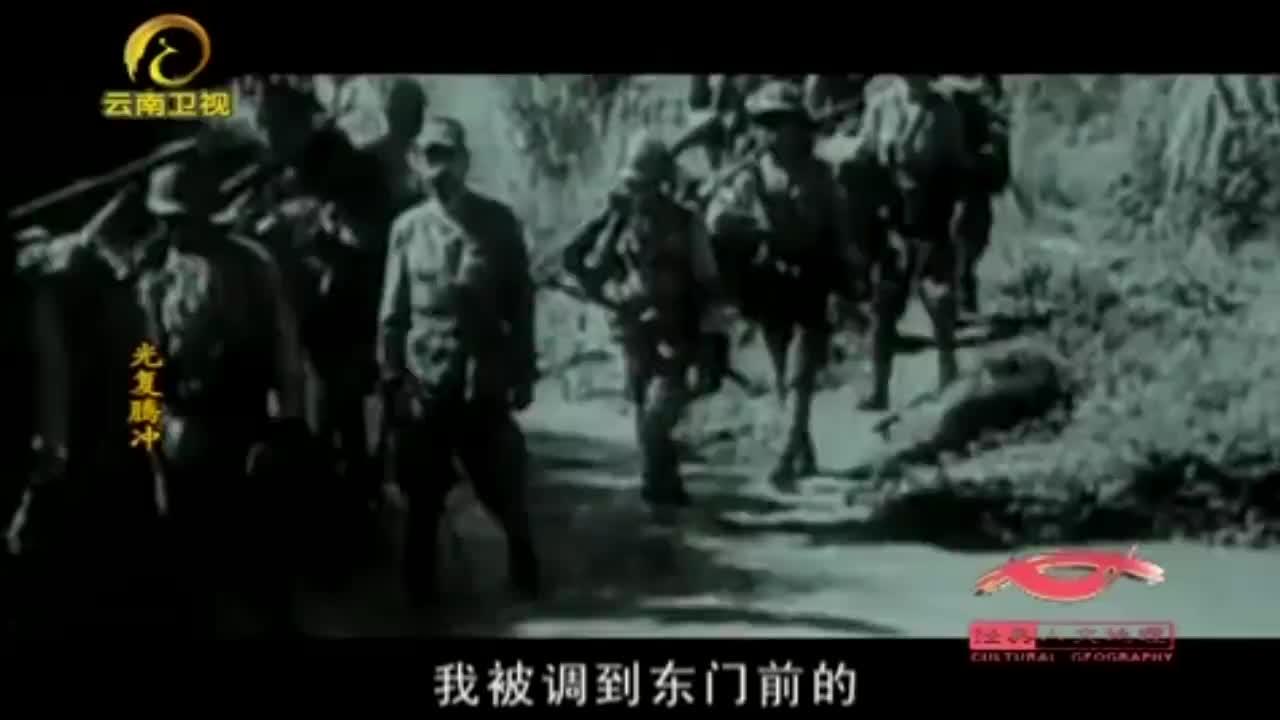 日军占据腾冲古城,始建于明代的坚固古城墙,让远征军吃尽苦头