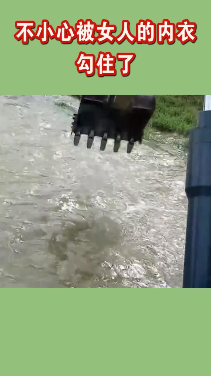 挖掘机挖河时不小心被女人的内衣勾住了怎么甩都甩不掉