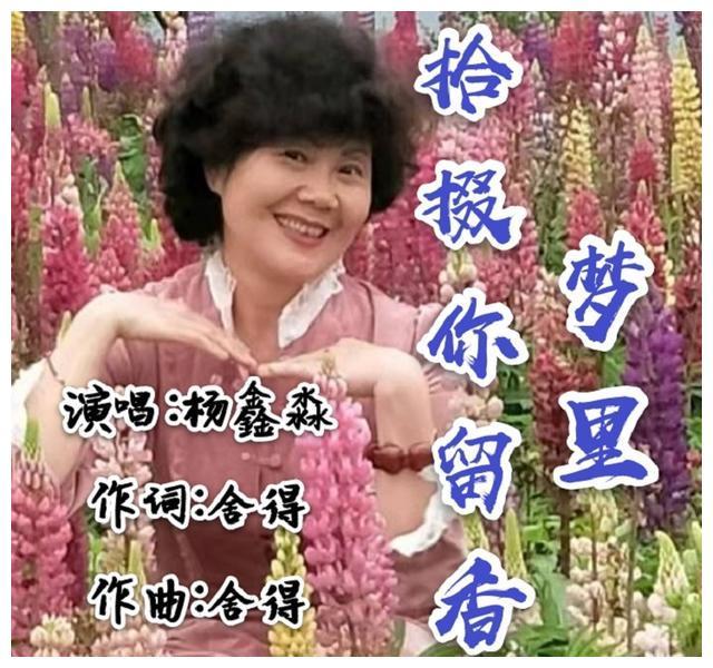 华语女歌手杨鑫淼5月发布首张个人专辑《梦里拾掇你留香》