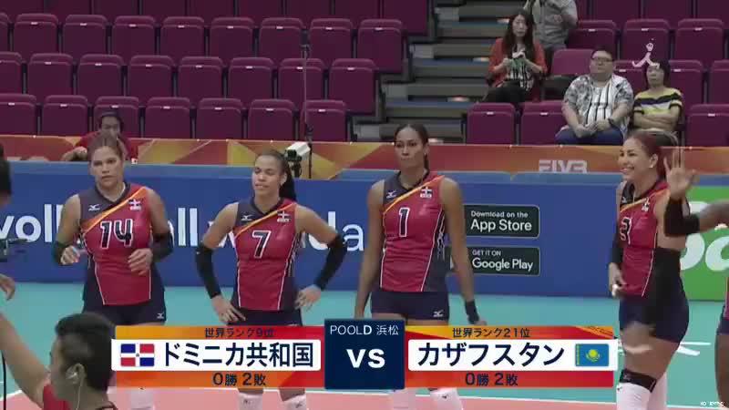 多米尼加女排对阵哈萨克斯坦女排亮点,20181001世锦赛