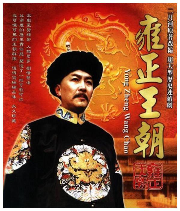 他在演《雍正王朝》前不温不火,副导演态度傲慢,他不想演这部戏