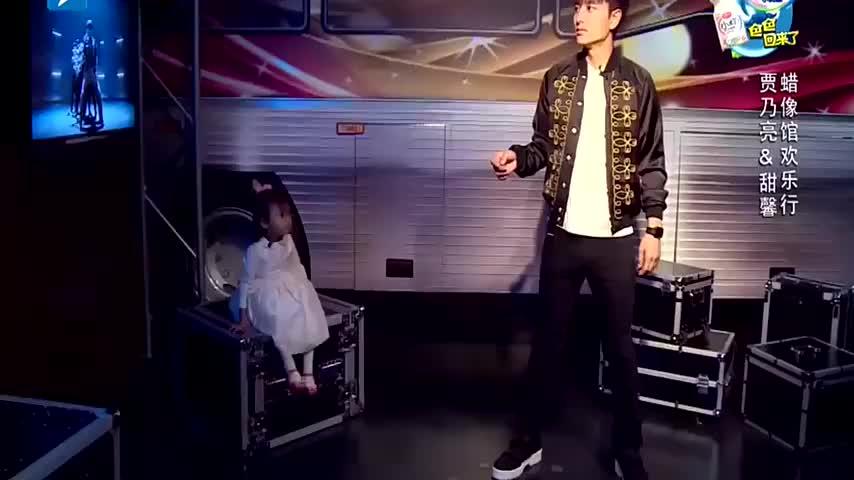 甜馨在蜡像馆看到爸爸,真假难辨,以为贾乃亮是蜡像不敢碰!