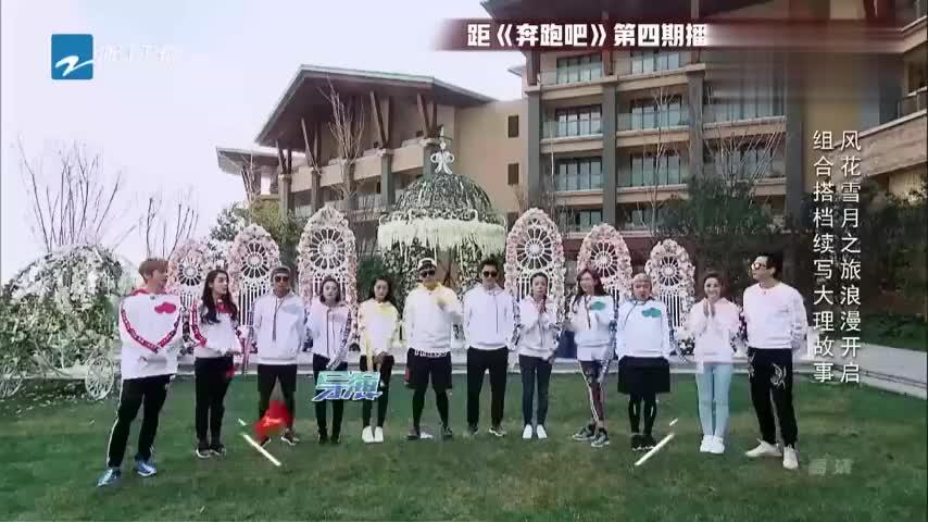 奔跑吧:陈赫对李沁说:沁,今天输赢不重要,你开心最重要!