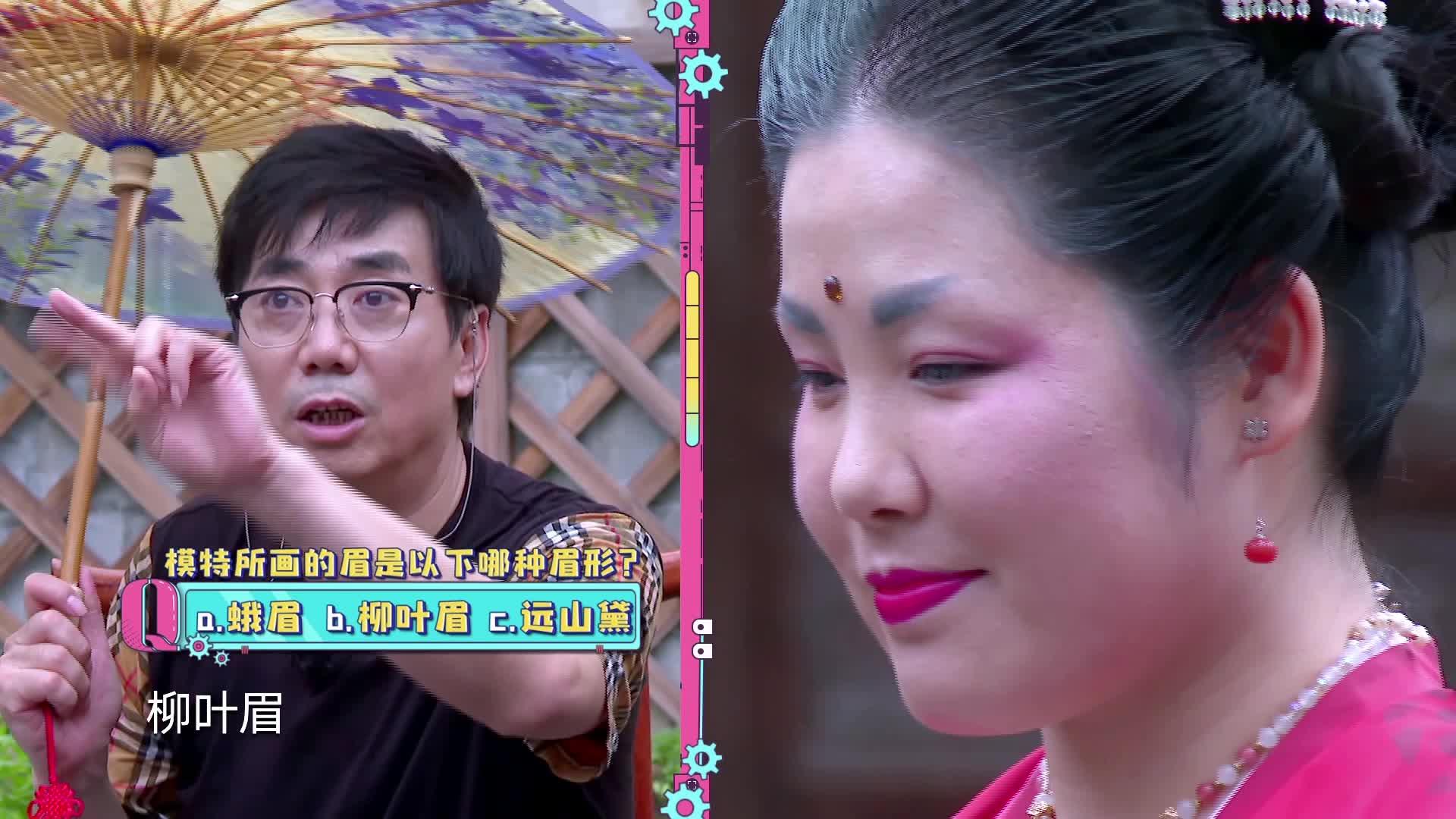 花样新世界:猜眉型难倒倪萍范明,所以远山黛到底是什么?