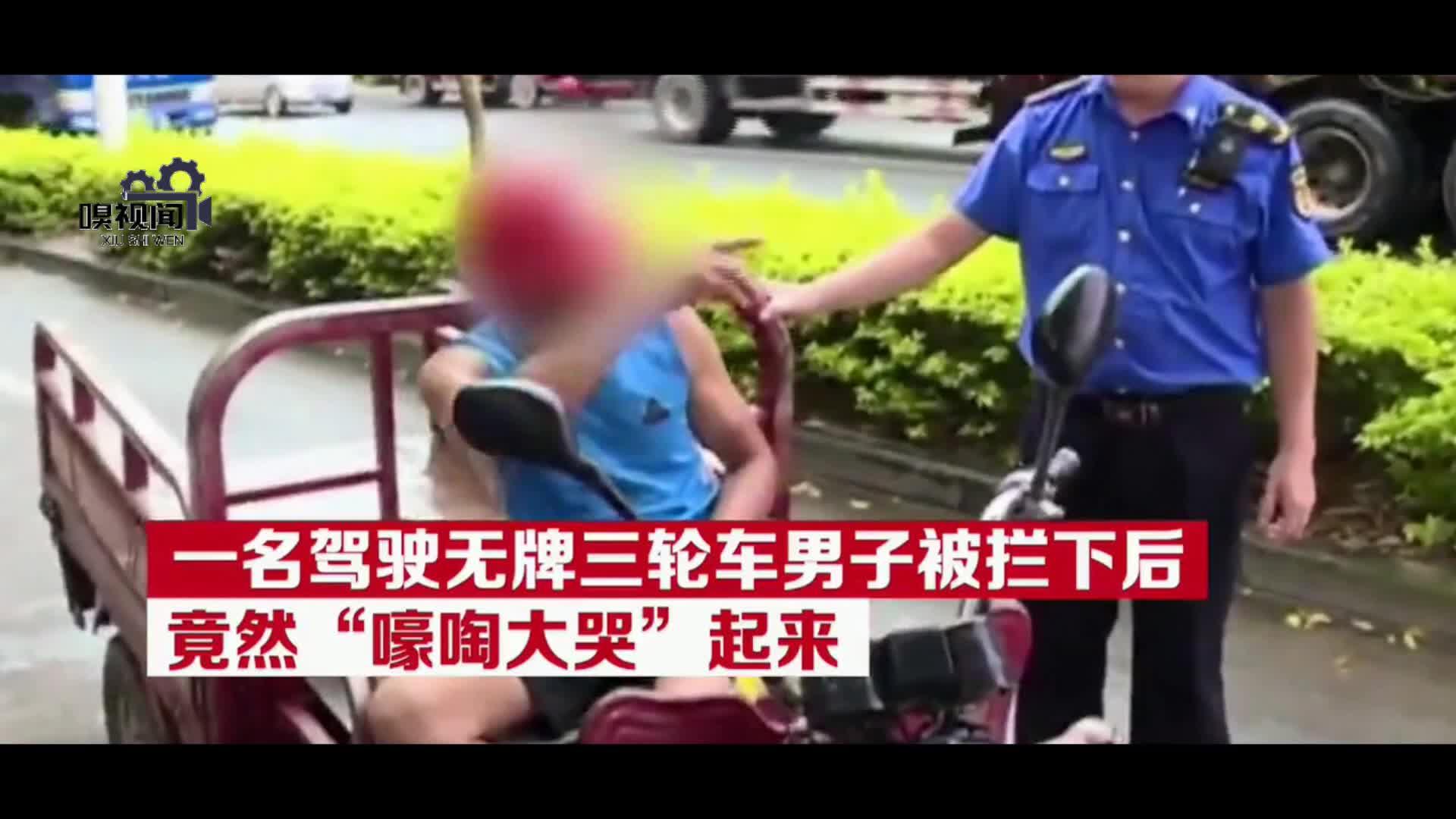 广西柳州:骑无牌三轮车被查,男子嚎啕大哭后竟然睡着了