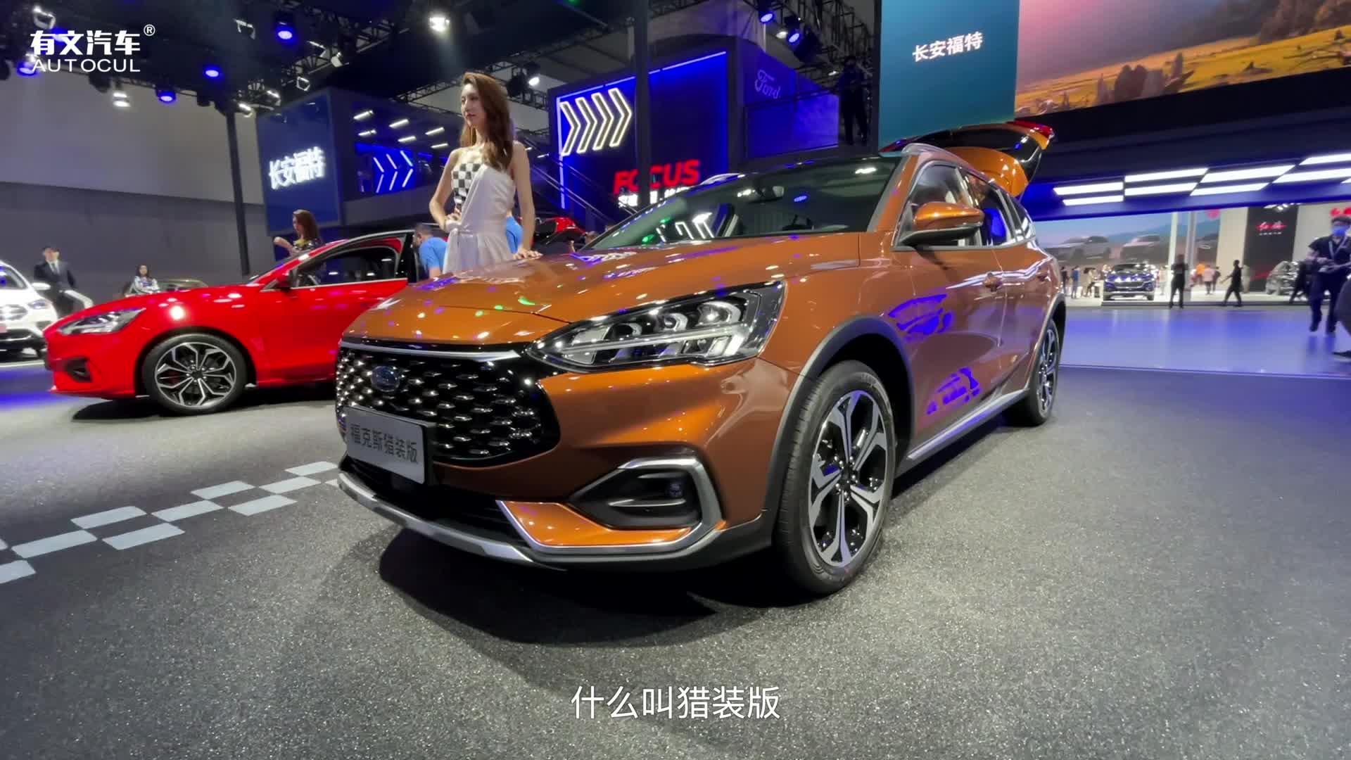 视频:广州车展丨售价15.38万元,车展实拍福特福克斯猎装版