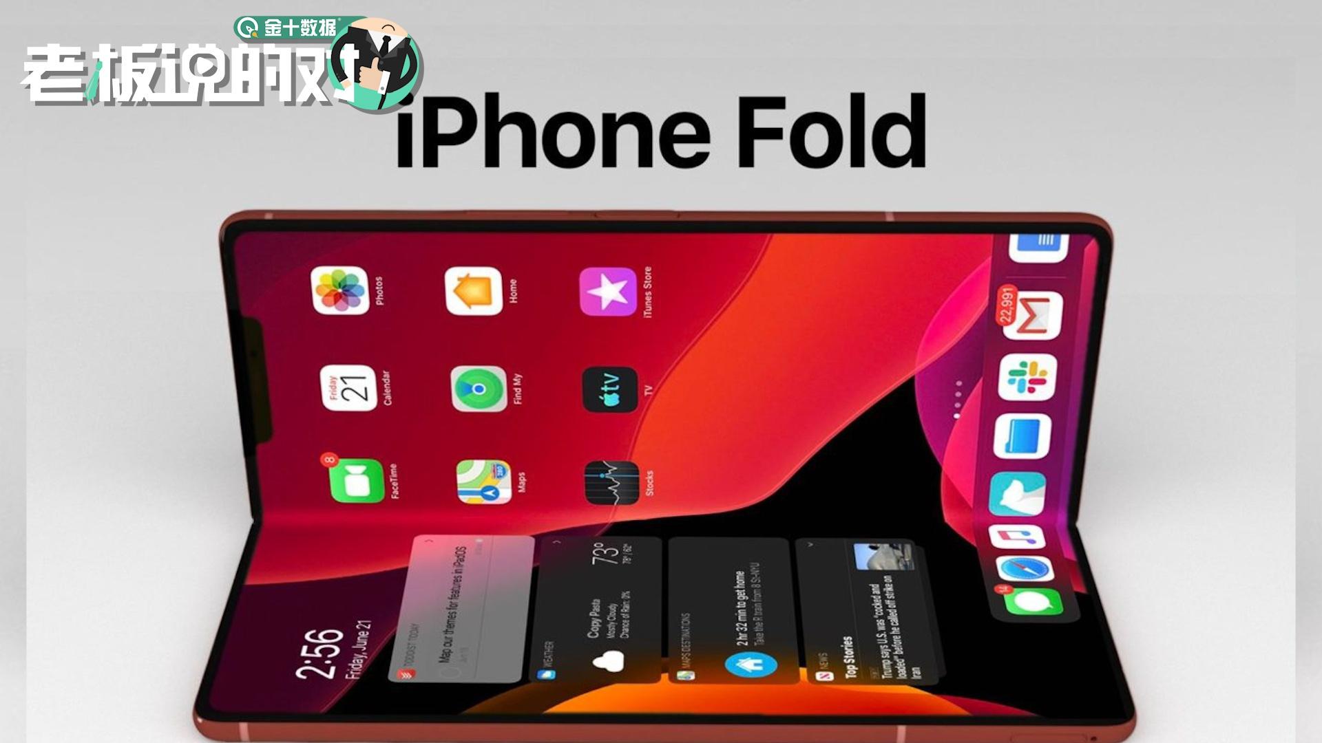 折叠屏iphone或于2022年问世!起步价超万元,样品已送富士康测试