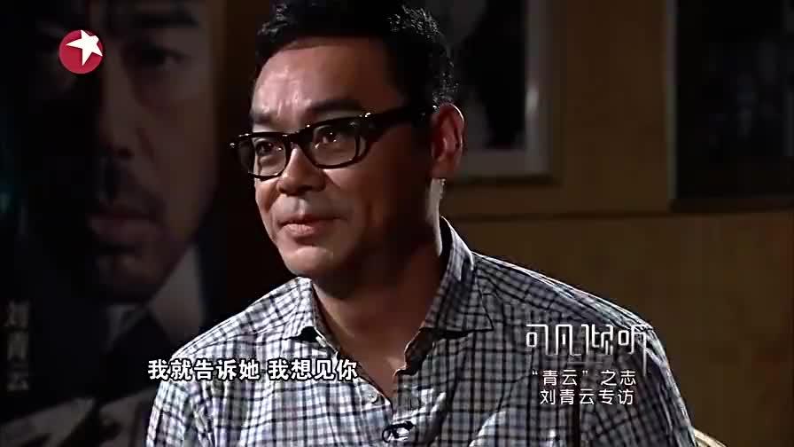 刘青云现场爆料与妻子第一次约会,竟被当成要借钱?主持人都懵了