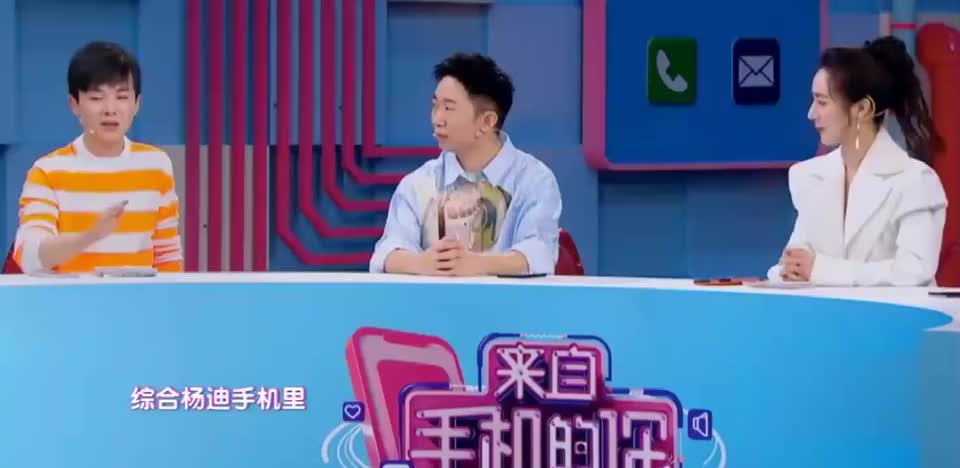 来自手机的你:杨迪买吴亦凡同款上衣,真正的买家秀与卖家秀!