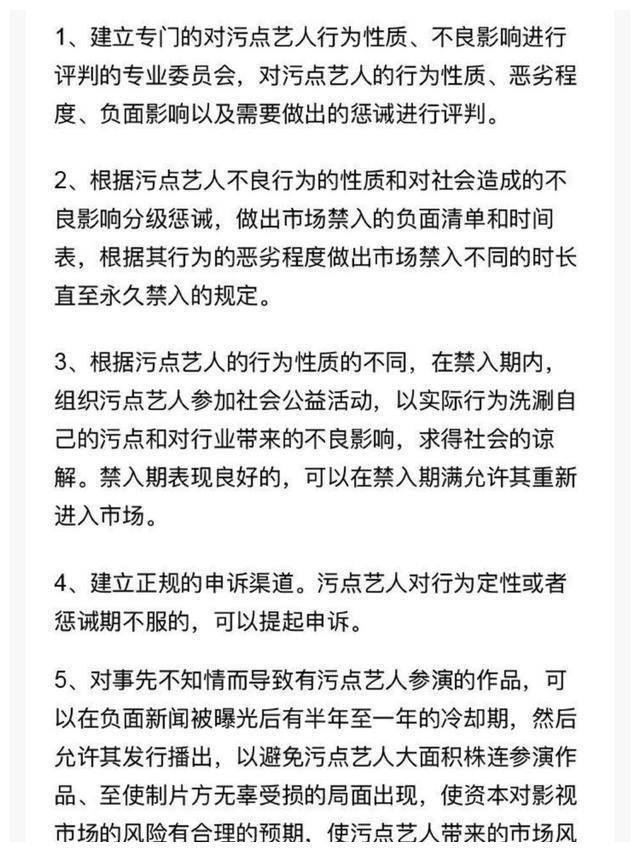 编剧赵冬苓曝除了范冰冰外,700余位艺人都补税了,总额高达117亿